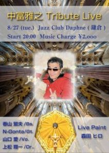 8.27 donT tribute live