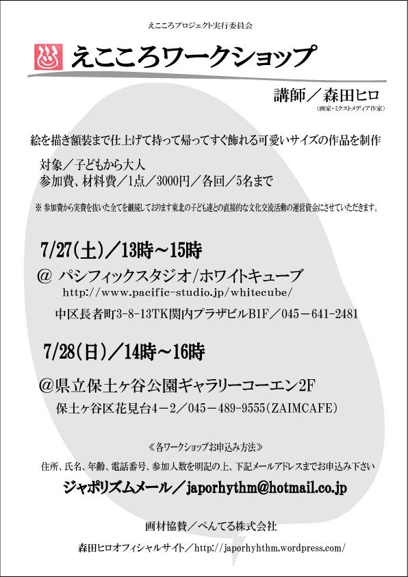 7月WSフライヤーA4