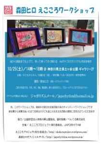 2014・10月月WS 保ポスターweb