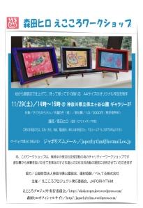 2014・11月月WS 保ポスター-