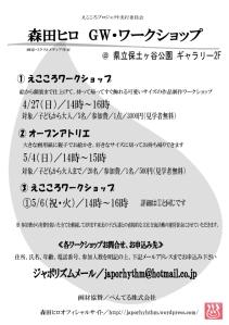 個展14GWWSフライヤーA4web