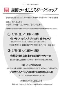 2014.3月えこころWSフライヤ