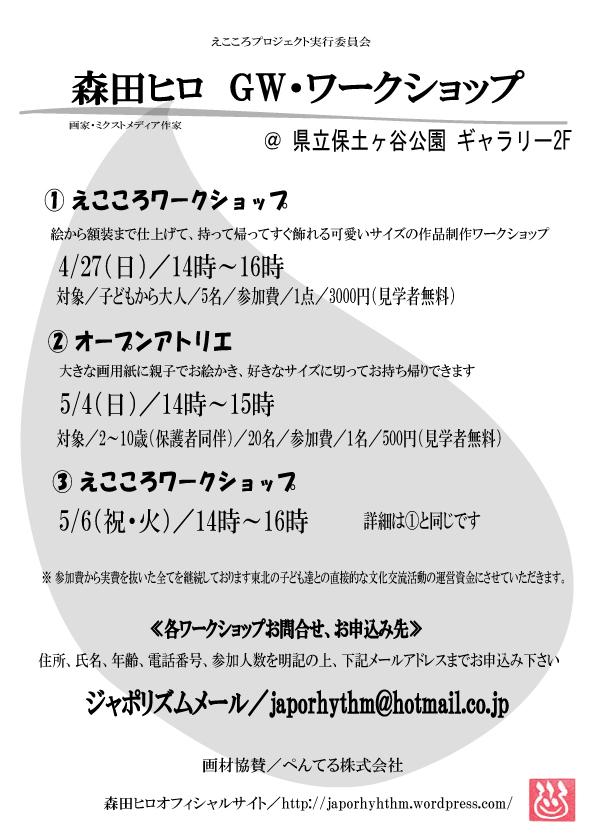 個展14GWWSフライヤーA4