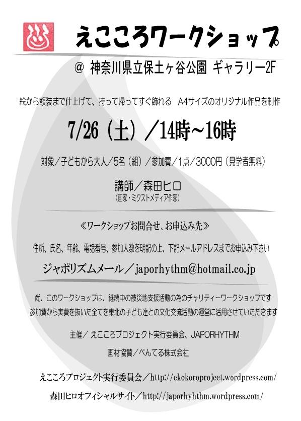 2014・7月WS 保