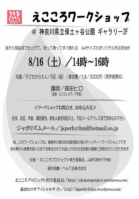 2014・8月WS 保 (448x640)