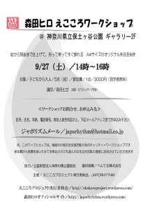 2014・9月WS 保web