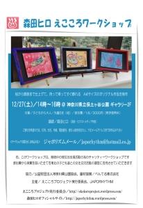 2014・12月月WS 保ポスター-