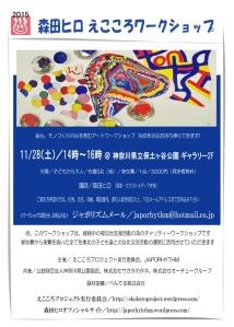 2015・11月えこころWS web