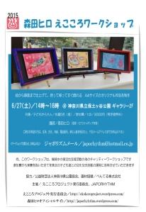 2015・6月月WS 保ポスター