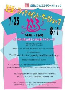 2015・夏企画WS 保ポスターw