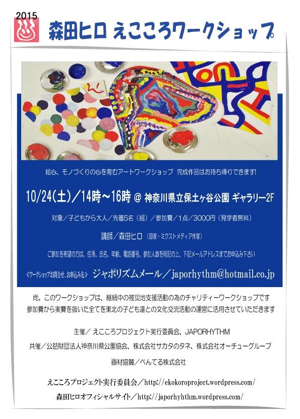 2015・10月えこころWS 保ポ